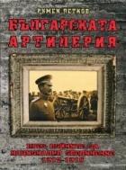 Българската артилерия през войните за национално обединение 1912-1918