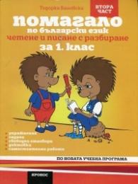Помагало по български език за 1 клас. Ч.2: Четене и писане с разбиране