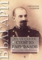 Полковник Стойчо Гаруфалов (1868-1924)