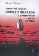 Героят от Прилеп Йордан Чкатров в драматично време за ВМРО