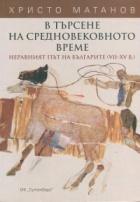 В търсене на средновековното време (Неравният път на българите VII-XV в.) м.к