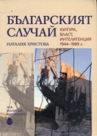 Българският случай. Култура, власт, интелигенция 1944-1989 г.