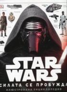 STAR WARS Силата се пробужда - Илюстрована енциклопедия