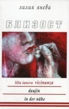 Близост (триезично издание)