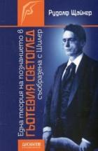 Една теория на познанието в Гьотевия светоглед съобразена с идеите на Шилер