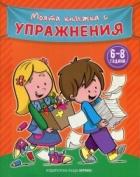 Моята книжка с упражнения 6-8 години (оранжева)