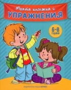 Моята книжка с упражнения 6-8 години (синя)
