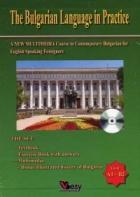 The Bulgarian Language in Practice (Мултимедиен курс по български език за англоговорящи)