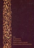 Опис на ръкописите, старопечатните, редките и ценните издания в Националния исторически музей