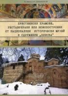 Християнски храмове, реставрирани или новопостроени от НИМ и Сдружение