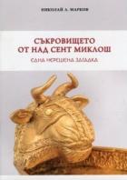 Съкровището от Над Сент Миклош - една нерешена загадка