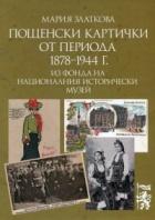 Пощенски картички от периода 1878-1944 г. из Фонда на Националния исторически музей