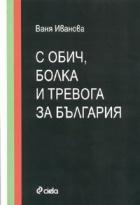 С обич, болка и тревога за България