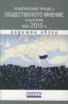 Политическият процес и общественото мнение в България през 2015 г. Годишен обзор