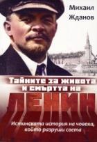 Тайните за живота и смъртта на Ленин