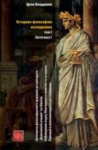 Историко-философски изследвания. Том 1 Античност