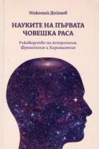 Науките на първата човешка раса. Ръководство по Астрология, Френология и Хиромантия