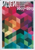 Идеи в мениджмънта и политиките за култура 2007-2013