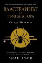 Властелинът на тъмната гора (Сага за Шиканоко Кн.2)