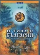 И това е България 2 DVD