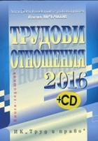 Трудови отношения 2016 + CD