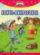 Конче- Вихрогонче