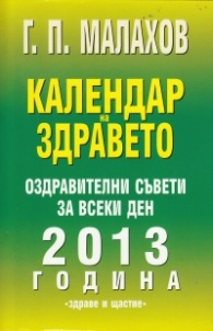 Календар на здравето 2013 година: Оздравителни съвети за всеки ден