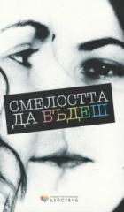 Смелостта да бъдеш (Младежка ЛГБТ организация