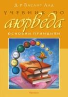 Учебник по аюрведа. Основни принципи Т.1