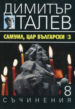Съчинения в 15 тома Т.8: Самуил, Цар български Кн.3