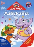 Започвам да уча Азбуката (3+ за детските градини, за работа вкъщи