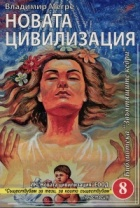Звънтящите кедри на Русия Кн.8: Новата цивилизация