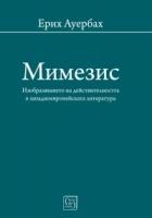 Мимезис. Изобразяването на действителността в западноевропейската литература