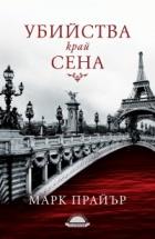 Убийства край Сена