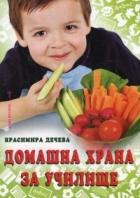 Домашна храна за училище