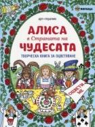 Алиса в Страната на чудесата. Творческа книга за оцветяване