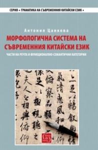 Морфологична система на съвременния китайски език