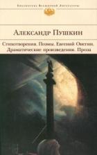 Стихотворения. Поэмы. Евгений Онегин. Драматические произведения. Проза
