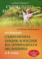 Колекция Съвременна енциклопедия на природната медицина в 4 тома