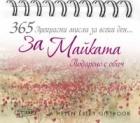 365 Прекрасни мисли за всеки ден... За Майката