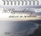 365 Вдъхновяващи мисли за живота