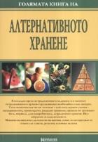 Голямата книга на алтернативното хранене