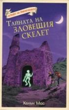 Островът на приключенията: Тайната на зловещия скелет