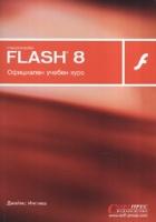 Macromedia Flash 8. Официален учебен курс