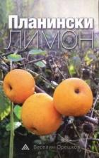 Планински лимон