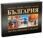 България: 200 вълшебни гледки
