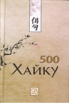 500 хайку