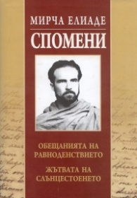 Спомени/ Мирча Елиаде