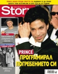 Story; Бр.18/2016