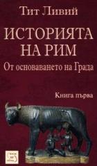 Историята на Рим Кн.1